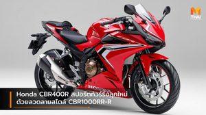 Honda CBR400R สปอร์ตทัวร์ริ่งลุคใหม่ ด้วยลวดลายสไตล์ CBR1000RR-R