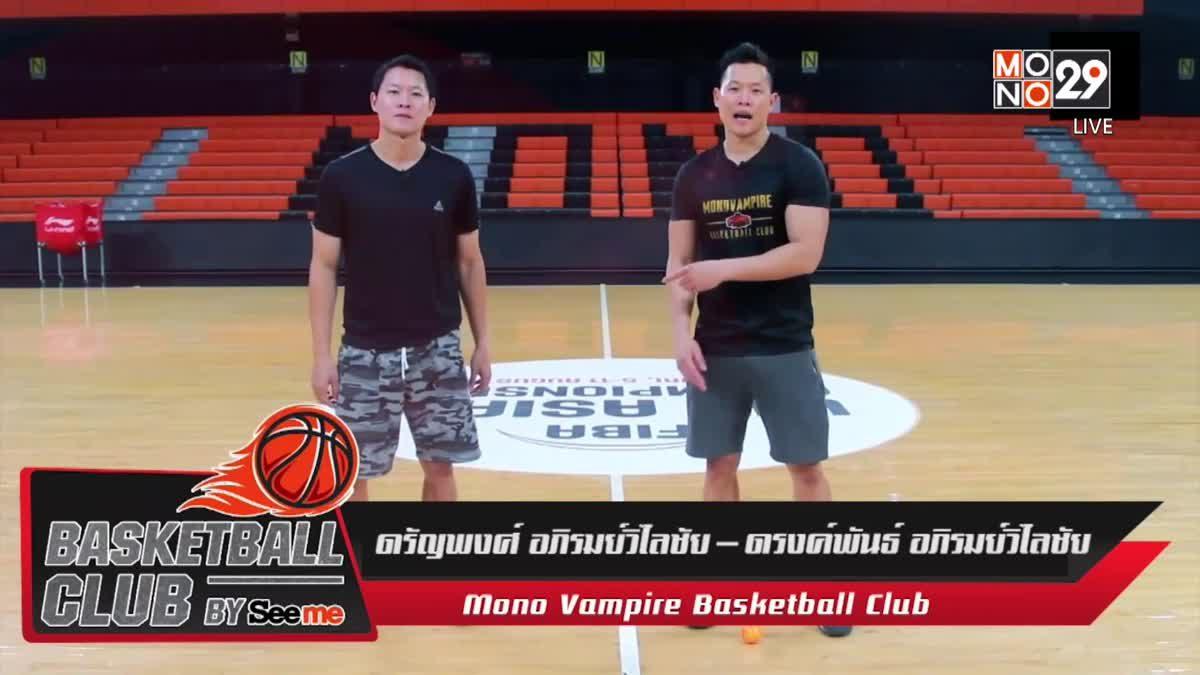 รู้ทันโลก 29 Life Smart : Basketballclub by Seeme EP.5 การฝึกเลี้ยงและส่งลูกบอล