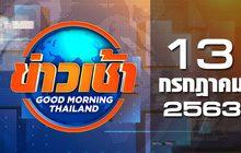 ข่าวเช้า Good Morning Thailand 13-07-63