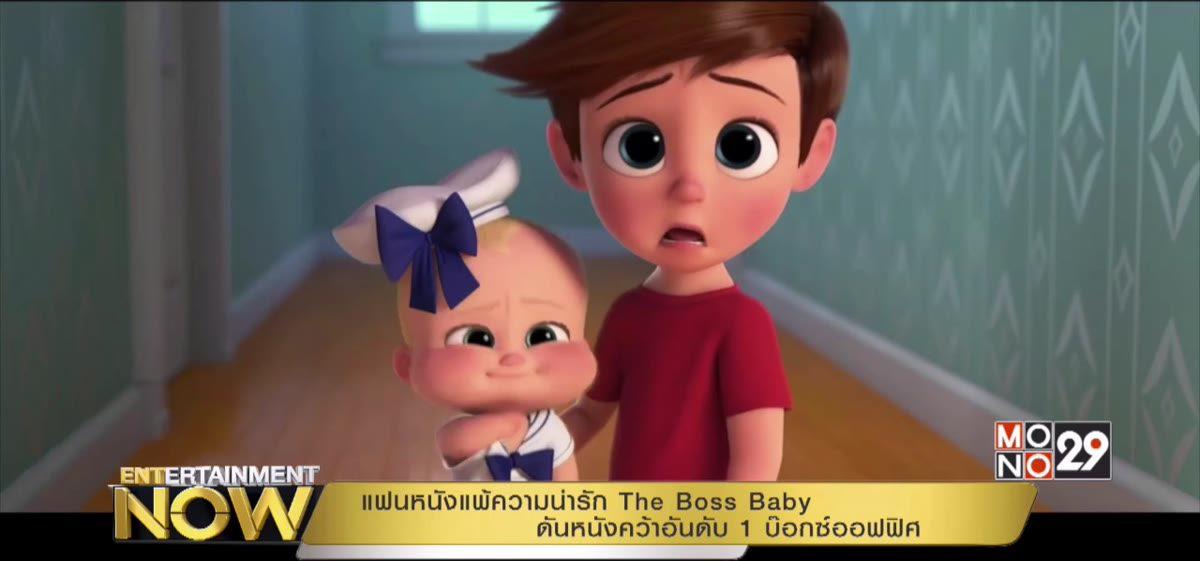 แฟนหนังแพ้ความน่ารัก The Boss Baby ดันหนังคว้าอันดับ 1 บ๊อกซ์ออฟฟิศ