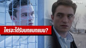โรเบิร์ต แพตทินสัน ยังไม่เซ็นสัญญา!? นิโคลัส ฮอลต์ มีลุ้นบท บรูซ เวย์น ในหนัง The Batman