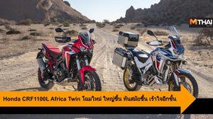 Honda CRF1100L Africa Twin โฉมใหม่ ใหญ่ขึ้น ทันสมัยขึ้น เร้าใจอีกขั้น