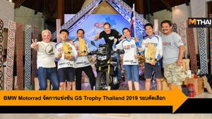 BMW Motorrad จัดการแข่งขัน GS Trophy Thailand 2019 รอบคัดเลือก