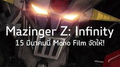 Mazinger Z: Infinity เตรียมเข้าฉายในไทย 15 มีนาคมนี้ Mono Film จัดให้!