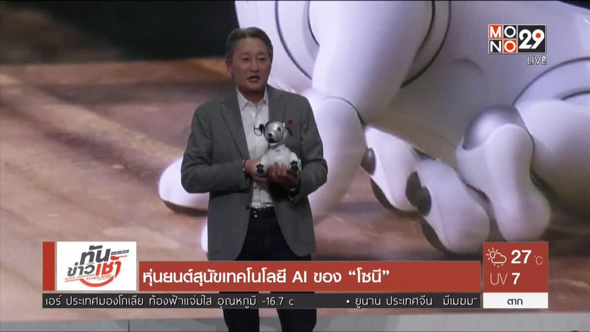 """หุ่นยนต์สุนัขเทคโนโลยี AI ของ """"โซนี"""""""