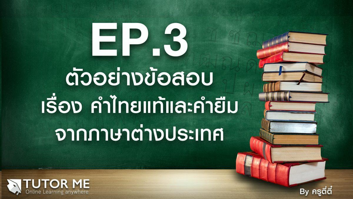 EP 3 ตัวอย่างข้อสอบ เรื่อง คำไทยแท้และคำยืมจากภาษาต่างประเทศ