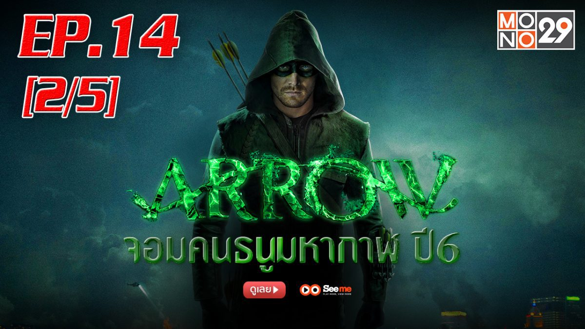 Arrow จอมคนธนูมหากาฬ ปี 6 EP.14 [2/5]