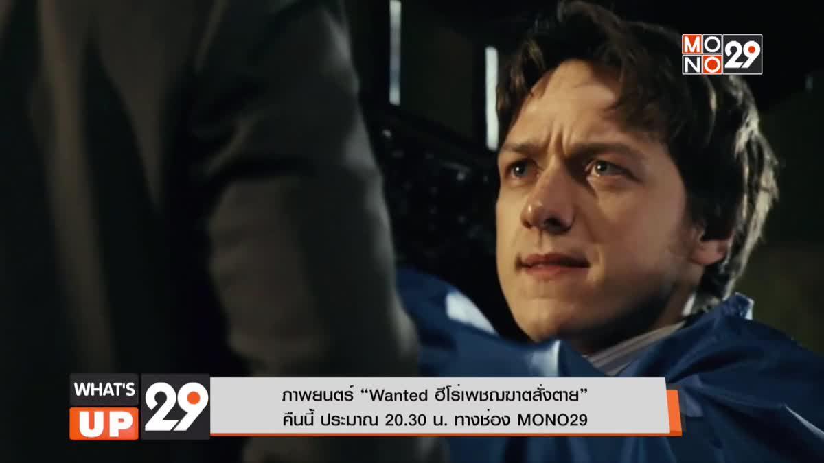 """ภาพยนตร์ """"Wanted ฮีโร่เพชฌฆาตสั่งตาย""""คืนนี้ ประมาณ 20.30 น. ทางช่อง MONO29"""