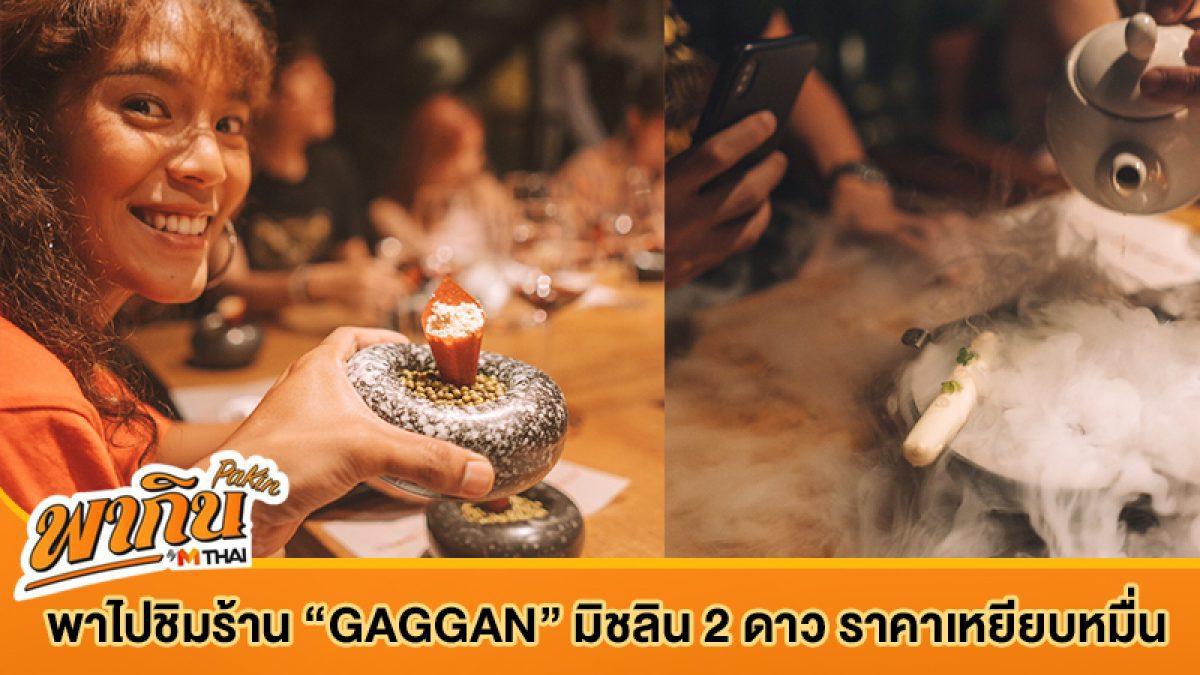 ร้านอาหารอินเดีย Gaggan มิชลินสตาร์ 2 ดาว