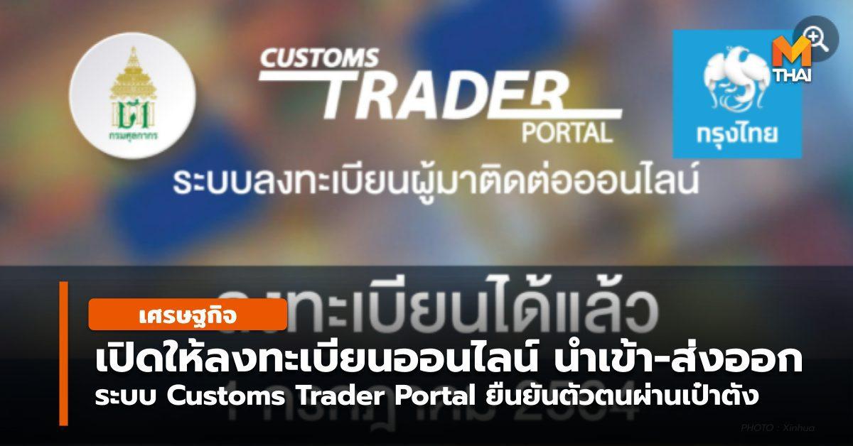 """ศุลกากร เปิดให้ลงทะเบียนออนไลน์ นำเข้า-ส่งออก ด้วยระบบ """"Customs Trader Portal"""""""