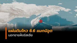 แผ่นดินไหว 6.6 แมกนิจูดนอกชายฝั่งรัสเซีย