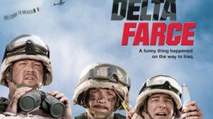 Delta Farce กองร้อยซ่าส์ ผ่าเหล่าเพี้ยน หนังสงครามของทหารเซ่อ 3 นาย