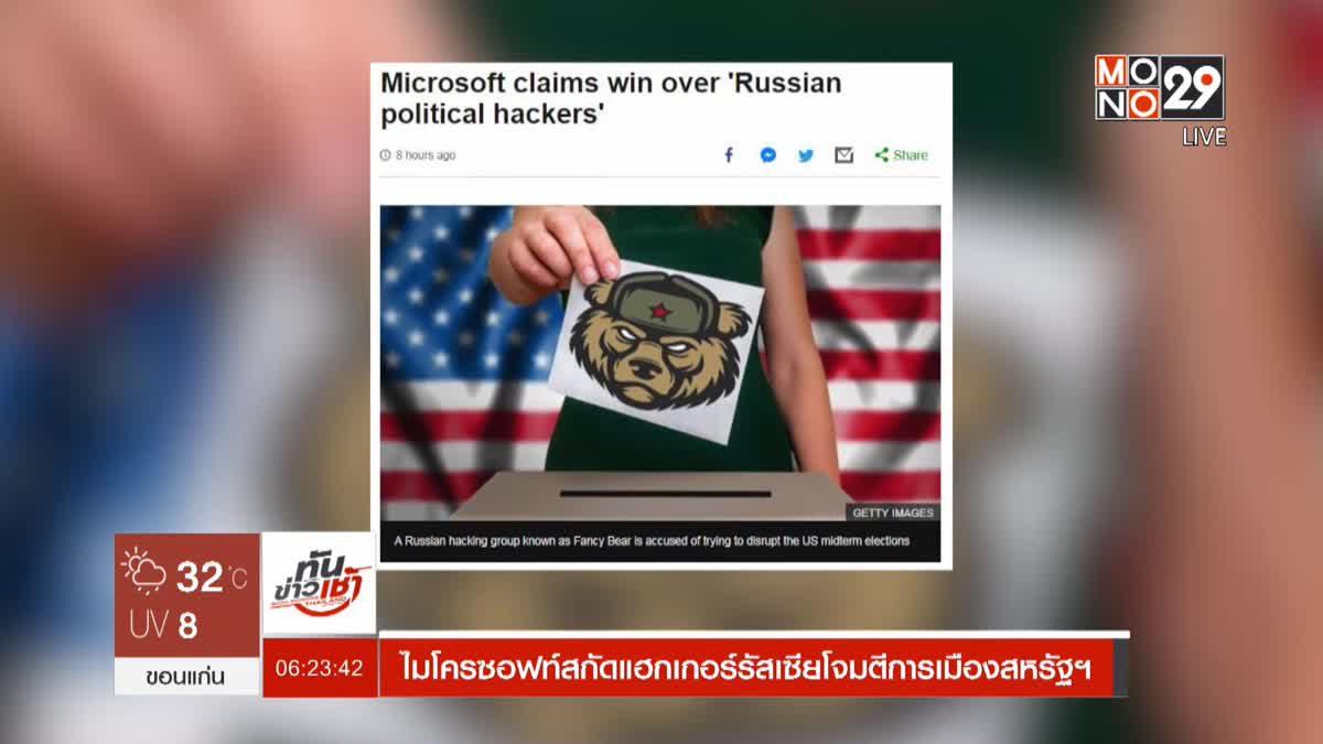 ไมโครซอฟท์สกัดแฮกเกอร์รัสเซียโจมตีการเมืองสหรัฐฯ