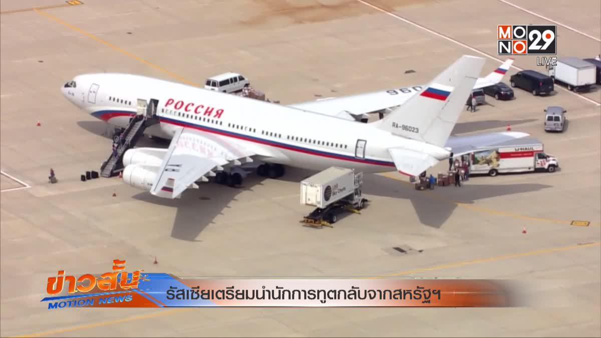 รัสเซียเตรียมนำนักการทูตกลับจากสหรัฐฯ
