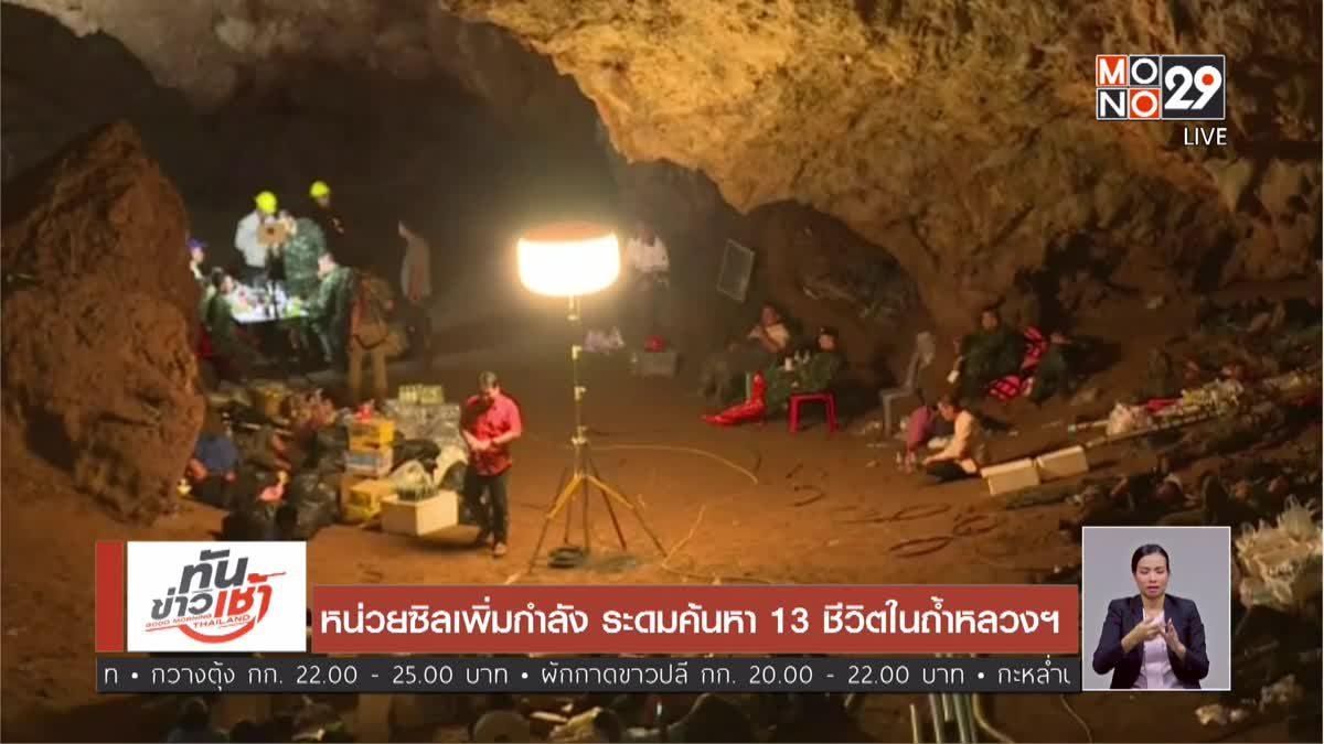 เดินหน้าค้นหา 13 ชีวิต ติดในถ้ำหลวง