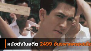 หนังดังในอดีต 2499 อันธพาลครองเมือง