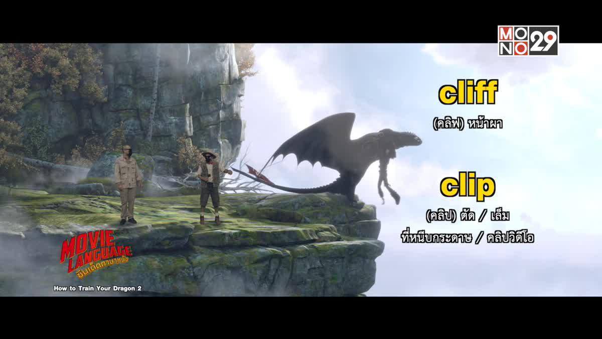 Movie Language ซีนเด็ดภาษาหนัง : How to Train Your Dragon 2