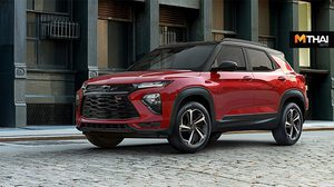 2021 Chevrolet Trailblazer ขอกลับมาทวงบัลลังก์รถครอสโอเวอร์แดนมะกัน