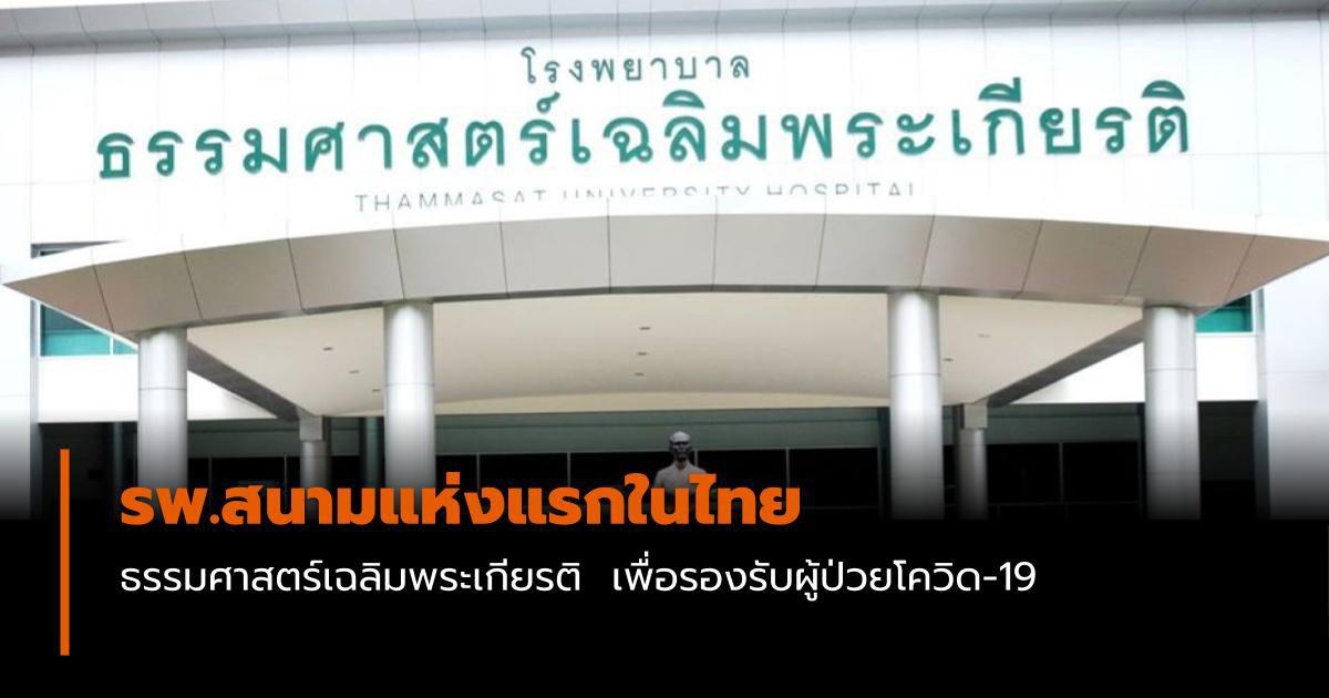 รพ.ธรรมศาสตร์เฉลิมพระเกียรติ จัดตั้ง รพ.สนามแห่งแรกในไทย รองรับผู้ป่วย COVID-19