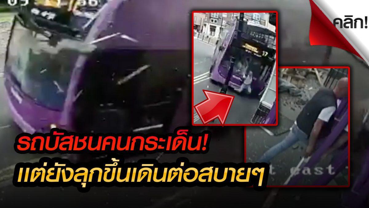 (คลิปเด่นเรื่องจริง) รถบัสชนชายอังกฤษ รอดตายปาฏิหาริย์!!