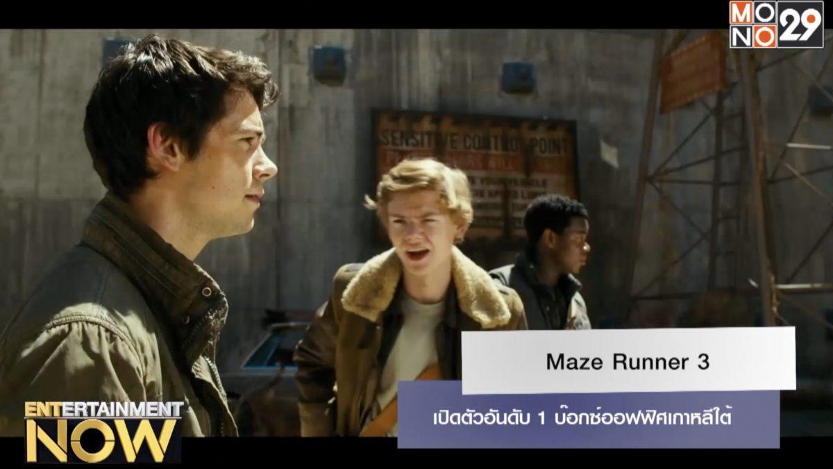Maze Runner 3 เปิดตัวอันดับ 1 บ๊อกซ์ออฟฟิศเกาหลีใต้