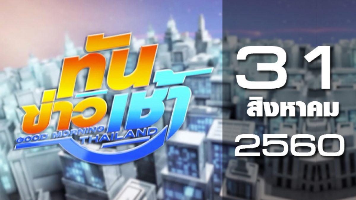 ทันข่าวเช้า Good Morning Thailand 31-08-60