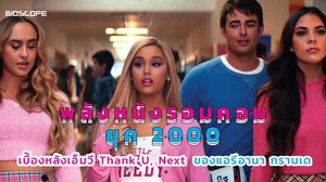 พลังหนังรอมคอมยุค 2000: เบื้องหลังเอ็มวี Thank U, Next ของแอรีอานา กรานเด