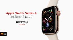 Apple Watch Series 4 และ  Hermès จะวางขายในประเทศไทย 2 พฤศจิกายนนี้