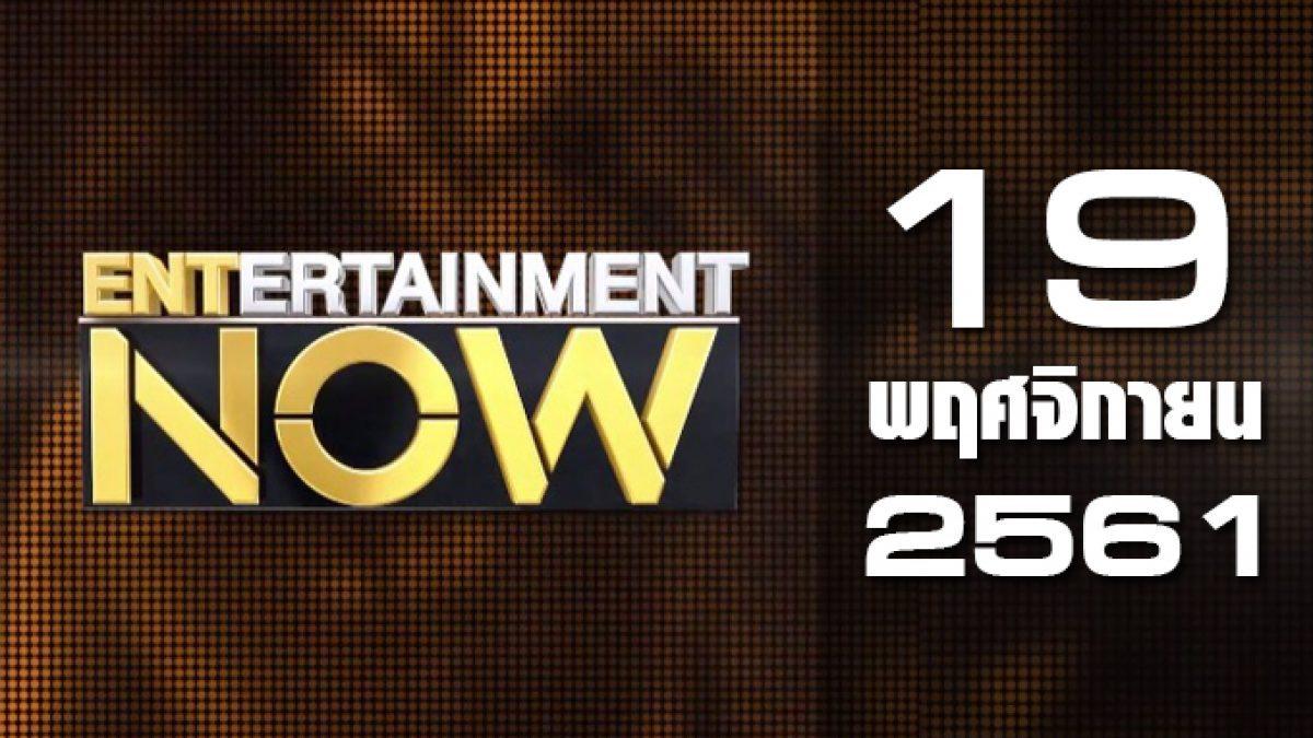 Entertainment Now Break 1 19-11-61