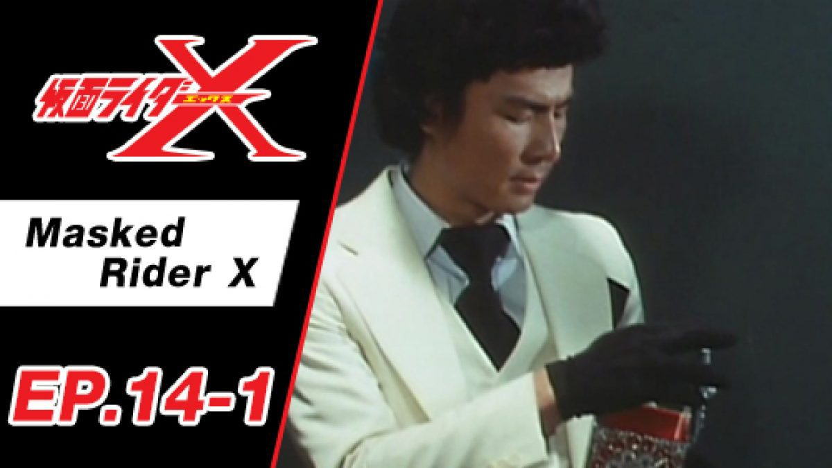 Masked Rider X ตอนที่ 14-1