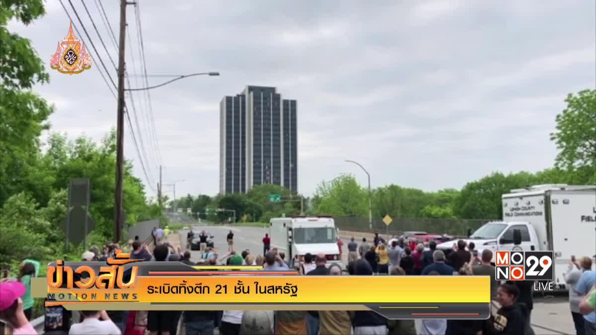 ระเบิดทิ้งตึก 21 ชั้น ในสหรัฐ