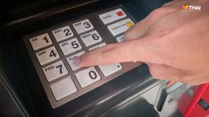 รหัส ATM ตั้งไม่ดีพาเงินรั่วไหล ลองมาเช็กผลรวมของตัวเลขดู ว่าที่ตั้งไว้ดีหรือยัง
