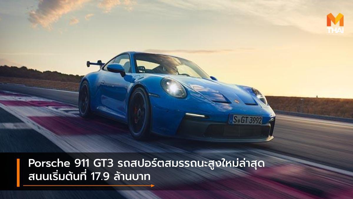 Porsche 911 GT3 รถสปอร์ตสมรรถนะสูงใหม่ล่าสุด สนนเริ่มต้นที่ 17.9 ล้านบาท