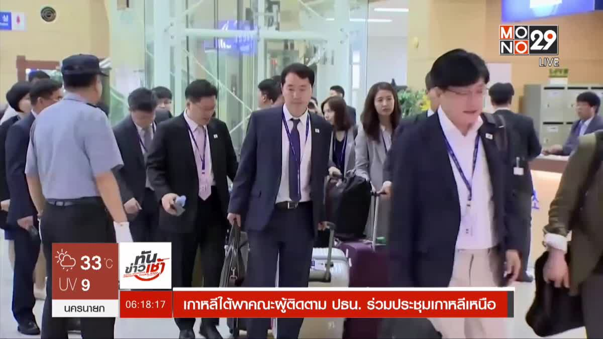 เกาหลีใต้พาคณะผู้ติดตาม ปธน. ร่วมประชุมเกาหลีเหนือ