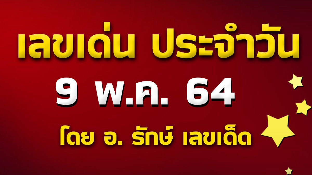 เลขเด่นประจำวันที่ 9 พ.ค. 64 กับ อ.รักษ์ เลขเด็ด