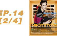 Roommate The Series EP.14 [2/4] ตอน  ซับซ้อนซ่อนปม