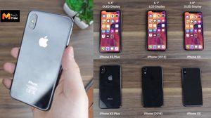 เผย iPhone ปีนี้ อาจจะมาในชื่อ iPhone 2018, iPhone XS และ iPhone XS Plus