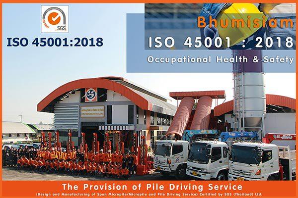 ภูมิสยามฯ กับมาตรฐาน ISO 45001:2018 รายแรกและรายเดียว  ในไทยด้านการตอกเสาเข็ม