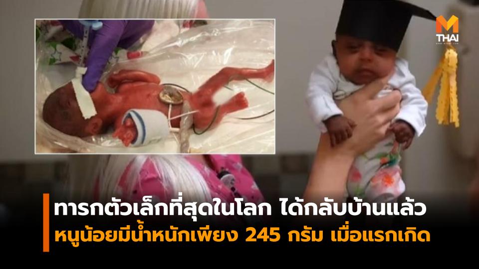 """""""เซบี้"""" ทารกหญิงตัวเล็กที่สุดในโลก ได้กลับบ้านแล้ว"""
