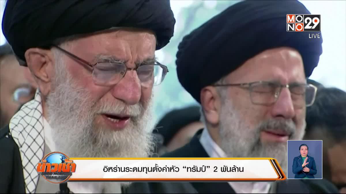"""อิหร่านระดมทุนตั้งค่าหัว """"ทรัมป์"""" 2 พันล้าน"""