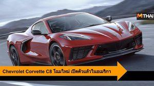 Chevrolet Corvette C8 ซูเปอร์คาร์เครื่องวางกลางโฉมใหม่ แรงทะลุ 500 แรงม้า