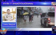 เกาะติด !! วิกฤตน้ำท่วมเมืองคอน
