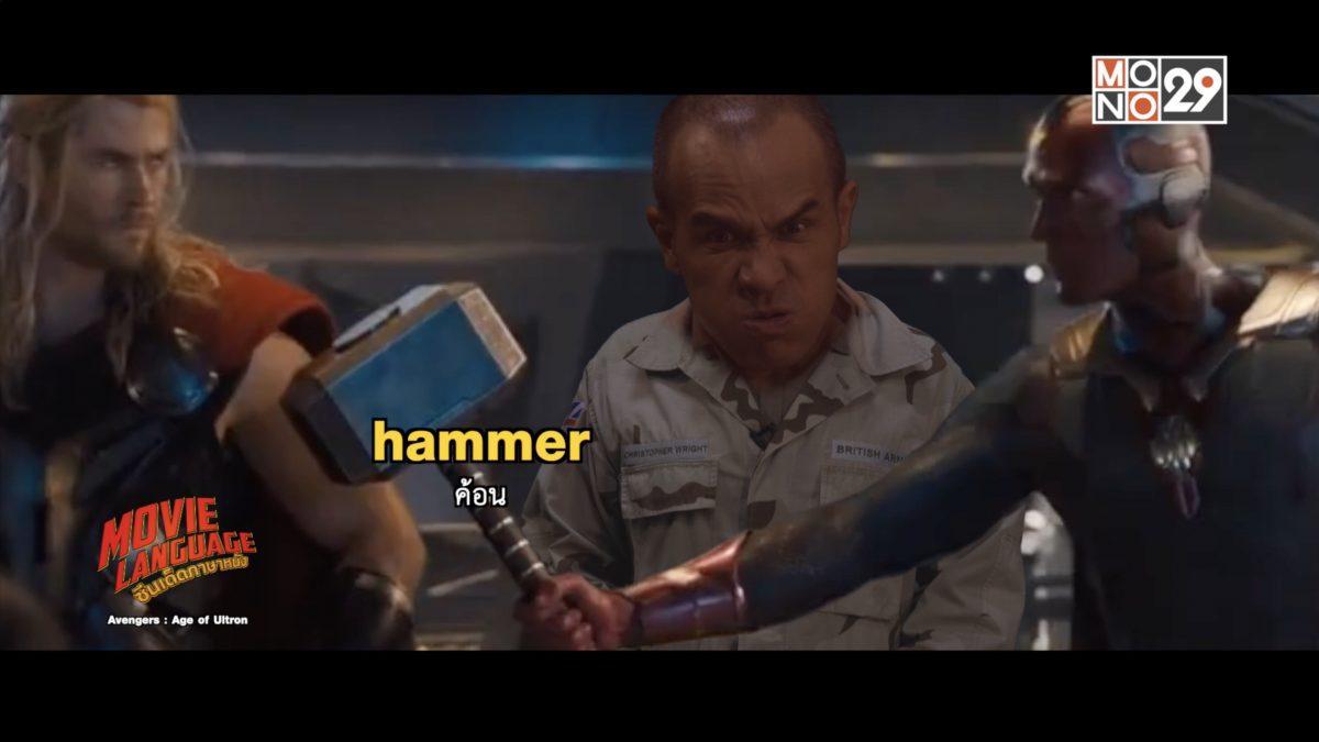 Movie Language ซีนเด็ดภาษาหนัง จากภาพยนตร์เรื่อง Avengers : Age of Ultron