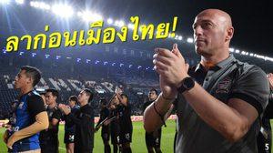 """โพสต์ซึ้ง! """"โซรัน ยานโควิช"""" ประกาศยุติสัญญาอำลาเมืองไทย"""