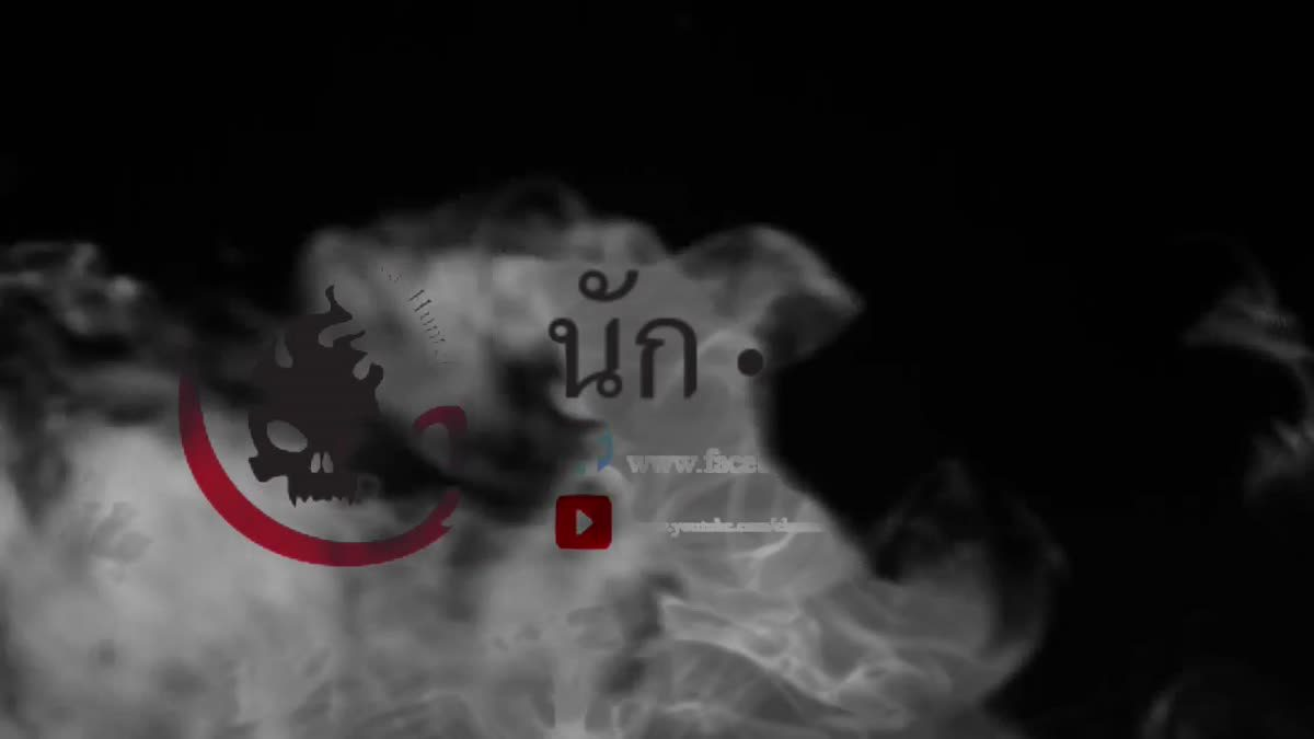 Ghost Hunter Story EP3 มันไม่เซ่นกู