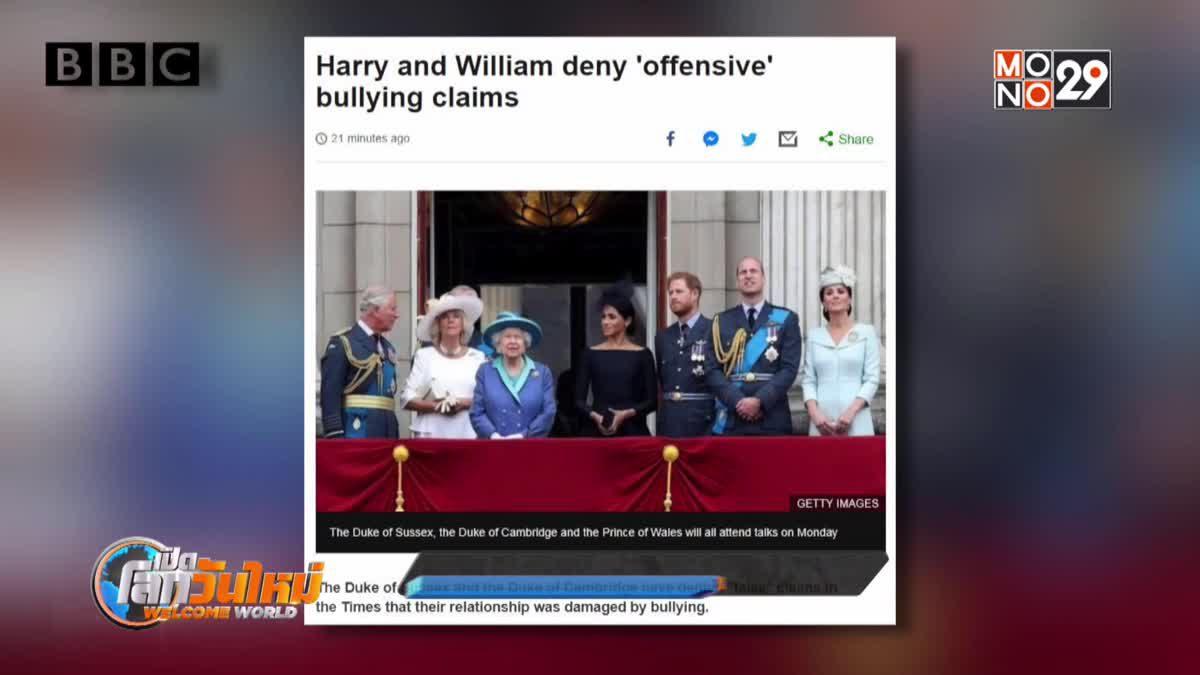 """เจ้าชายวิลเลียม-แฮร์รี ปฏิเสธรายงานข่าว """"บูลลี่"""""""