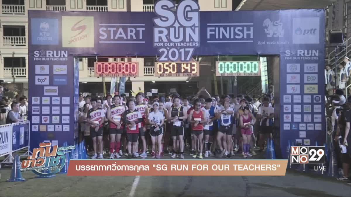"""บรรยากาศวิ่งการกุศล """"SG RUN FOR OUR TEACHERS"""""""