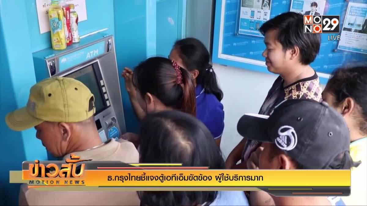 ธ.กรุงไทย ชี้แจงตู้เอทีเอ็มขัดข้อง ผู้ใช้บริการมาก