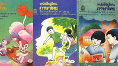 อ่านหนังสือเรียนภาษาไทย มานะ มานี ปิติ ชูใจ ฉบับเต็มๆ ตั้งแต่ป.1- ป.6 ได้ที่นี่