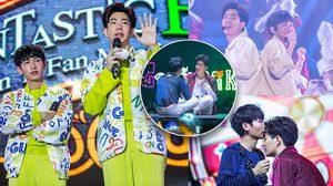 """""""Fun Tastic BABII"""" แฟนมีตติ้งครั้งแรกในไทย """"ออฟ-กัน"""" จัดเต็มความสนุก ซึ้ง สุดประทับใจ!!!"""